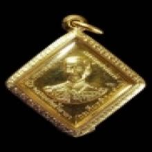 เหรียญข้าวหลามตัดกรมหลวงชุมพร หลวงปู่ทิมปลุกเสก