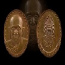 เหรียญรุ่นแรก สมเด็จพระญาณสังวร สมเด็จพระสังฆราช ปี 28
