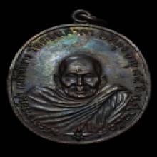 เหรียญอาจารย์นำ วัดดอนศาลา