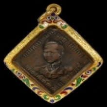 เหรียญ กรมหลวงชุมพร 2466