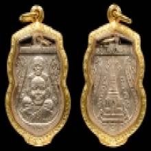 เหรียญหลวงปู่ทวดพุทธซ้อน(ขี่คอ) 09
