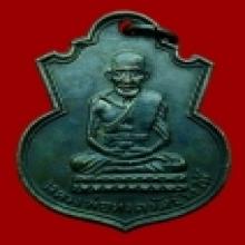 เหรียญหลวงปู่ทวด พิมพ์น้ำเต้า ปี05 หน้าแก่ มีฟันนิยมสวยแชมป์