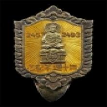 เหรียญแหนบรุ่นแรกไต่ฮงกง แจกกรรมการเนื้อเงินลงยาปี2493