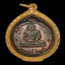 เหรียญรุ่นแรก หลวงพ่อกี๋ วัดหูช้าง ปี2513 เนื้อนวะ