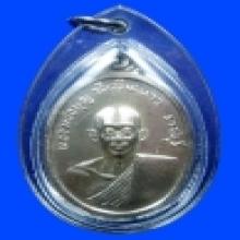 เหรียญหลวงปู่ญ วัดวังมะนาว ปี2518 เนื้อเงิน