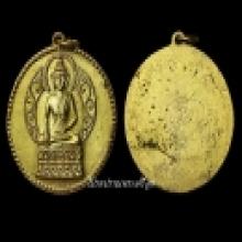 เหรียญพระพุทธกระไล่ทอง หลังมีจารสุดคลาสสิก