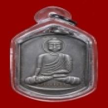 เหรียญพระพุทธเนื้อเงิน