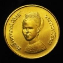 เหรียญทองคำกษาปณ์ที่ระลึกเนื่องในวโรกาสที่องค์การ F.A.O.