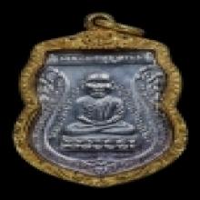 เหรียญเศียรโตอาจารย์นอง วัดทรายขาว เนื้อเงิน ปี2535