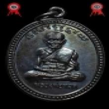 เหรียญเลื่อนฯ อจ.นอง ปี38 เนื้อทองแดงรมดำ บล็อคทองคำ 2 แชมป์