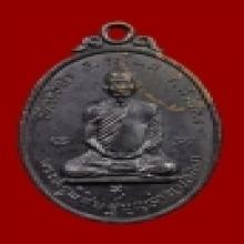 เหรียญหลวงพ่อปลอด วัดหัวป่า รุ่นแรก อ.ระโนด จ.สงขลา