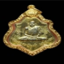 เหรียญหลังหนุมาน ปี21 หลวงพ่อกวย วัดโฆสิตาราม