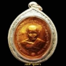 เหรียญไพรีพินาศ มงคลจักรวาล หลวงปู่บัว ถามโก วัดศรีบุรพาราม