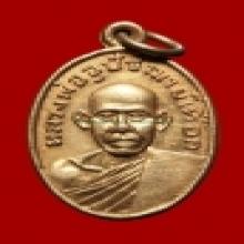 องค์แชมป์ เหรียญ หลวงพ่อ เทือก รุ่นแรก (1)