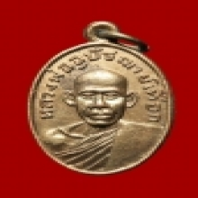 เหรียญหลวงพ่อ เทือก รุ่นแรก (2)