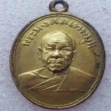 เหรียญถวายภัตตาหารเนื้อทองแดงกระไหล่ทอง