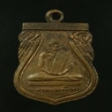 เหรียญเสมาเล็ก ล.ป.เผือก วัดกิ่งแก้ว หลังพระพุทธ ปี 2496