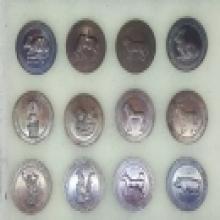 เหรียญนามปีหลักเมืองนครศรีธรรมราช ยกชุด
