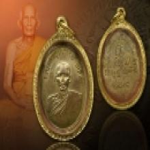 เหรียญ หลวงพ่อ เพลิน