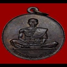 เหรียญ ลพ.คูณ รุ่นสร้างบารมี ปี2519 แชมป์