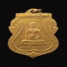 เหรียญเสมาวัดไลย์ ปี2468 เนื้อทองแดงกะไหล่ทอง