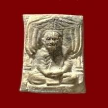 ล.ป.แหวน ปักกลด เนื้อผง รุ่นแรก