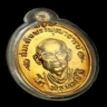 เหรียญสมเด็จ พุฒาจารย์(โต) วัดบางขุนพรหม ปี2517