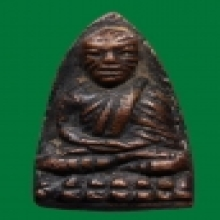 หลวงปู่ทวด เตารีดเล็ก อาปาเช่ เนื้อโลหะผสม ปี2505 สภาพสวย