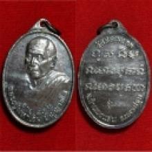 เหรียญหันข้าง หลวงปู่มหาเจิม
