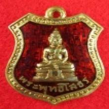 เหรียญอาร์มลพ.โสธร ปี2497 สีแดง สวยวี๊ด