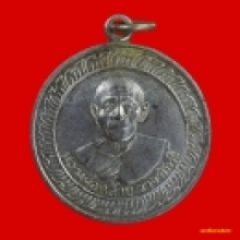 เหรียญกลมใหญ่ หลวงพ่อคล้าย บล็อควงเดือน ปี 2505