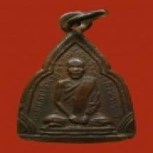 เหรียญกรมหลวงชินวรสิริวัฒน์ วัดราชบพิธ ครั้งที่ 4 ปี 2481