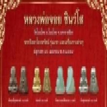 หลวงพ่อจอย วัดโนนไทย วัตถุมงคล ๒๕๕๗