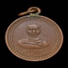 เหรียญเจ้าอธิการสิน วัดบางบัวทอง ปี2481 สวยแชมป์ครับ