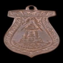 เหรียญรุ่นแรก วัดพระแท่นศิลาอาสน์ อุตรดิตถ์ปี72 สวยแชมป