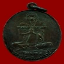 เหรียญสมเด็จพระวันรัตเขมจารี วัดมหาธาตุ 2482 สภาพสวย