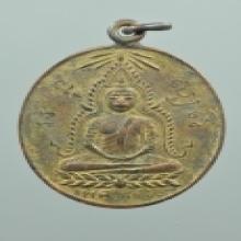 เหรียญพระพุทธโสธระนัง วัดบางพระ