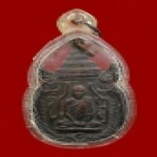 เหรียญกรมหลวงชินวรสิริวัฒน์