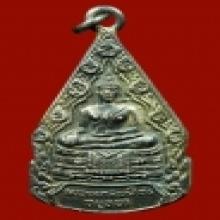 เหรียญหลวงพ่อมงคลบพิตรรุ่น2 ปี2485เนื้อเงิน