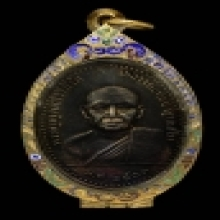 เหรียญรุ่นแรก หลวงปู่ท่อน วัดศรีอภัยวัน