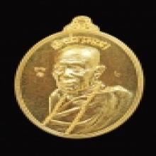เหรียญทองคำ หลวงปู่เขียน รุ่นสมปราถนา