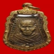 เหรียญลพ.น้อย หน้าเสือปี10
