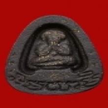 ปิดตาซุ้มตัน ฐาน นะมะยามิ หลวงปู่เฮี้ยง วัดป่า ชลบุรี