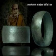 หลวงปู่หมุน แหวนเจริญลาภ วงใหญ่