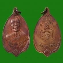 เหรียญรุ่น 14 หลวงปู่เพิ่ม