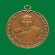 เหรียญรุ่นแรกหลวงพ่อเกิด วัดสะพาน ปี 2479