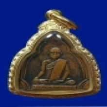 เหรียญรุ่นแรก หลวงปู่กุหลาบ วัดใหญ่สว่างอารมณ์ปี2483