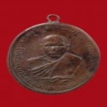 เหรียญหลวงพ่อดิ่งรุ่นแรกสภาพสวย
