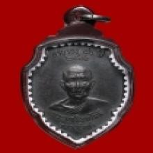 เหรียญหลวงพ่อดำวัดตุยง รุ่นแรก