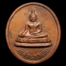 เหรียญหลวงพ่อทอง วัดสำเภาเชยรุ่นแรก